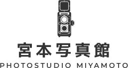 有限会社宮本写真館